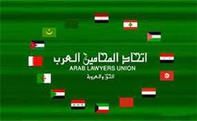 Election of the Moroccan Lawyer Abdellatif Bouachrine Secretary General of the Arab Lawyers Union